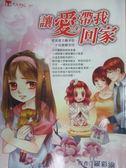 【書寶二手書T1/兒童文學_GCA】讓愛帶我回家_羅彩渝