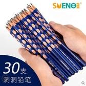 洞洞筆矯正握姿鉛筆兒童HB一年級小學生文具用品2B