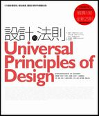 (二手書)設計的法則【2011年全新增訂版】:125個影響認知、增加美感,讓設計更好的..