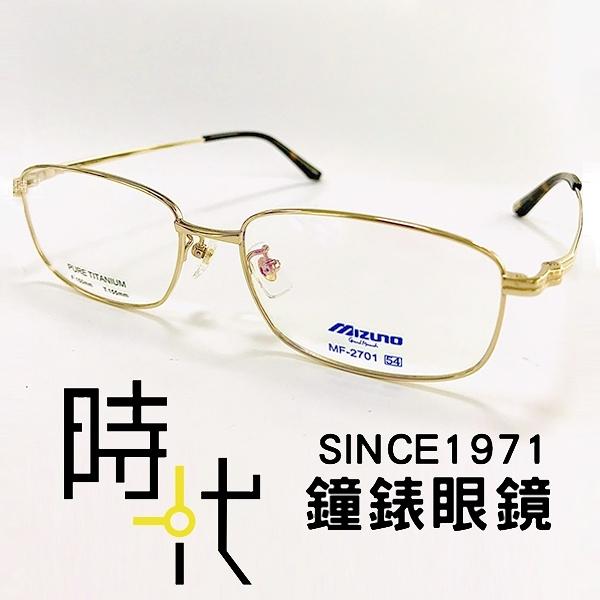 【台南 時代眼鏡 MIZUNO】美津濃 光學眼鏡鏡框 MF-2701 C1 長方形鏡框眼鏡 54mm 金