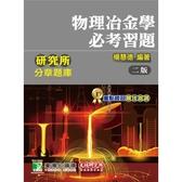 研究所分章題庫(物理冶金學必考習題)(2版)
