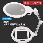 工藝高清臺式放大鏡帶燈10倍LED燈 20倍老人閱讀電子檢驗維修 sxx1754 【衣好月圓】