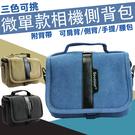 【小咖龍賣場】 相機包 微單包 相機背包 Nikon J2 J3 J5 Canon EOS M M2 M3 M5 M10 攝影包 防撞 內膽