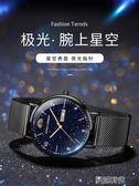 手錶韓版新款概念超薄星空時尚潮流學生手錶男士全自動非機械防水男表 曼莎時尚