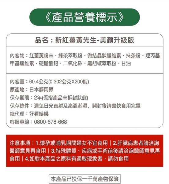 新紅薑黃先生(綠)3盒-電電購