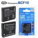 Kamera 佳美能 for DMW-BCF10 高容量鋰電池