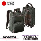 現貨【NEOPRO】日本製 電腦後背包 雙肩包 斜紋尼龍 商務機能 PC獨立夾層 人體工學後背帶【7-141】