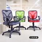(三色可選) 台灣製 網背透氣加厚坐墊滑輪電腦椅 家美