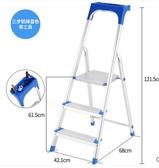 梯家用折疊梯鋁合金梯子輕便人字梯室內工程伸縮鋁梯扶梯【加寬踏板三步藍色帶工具臺】