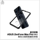 ZB631KL ASUS ZenFone Max Pro M2 壓克力 手機殼 透明軟殼 背蓋不泛黃 保護套