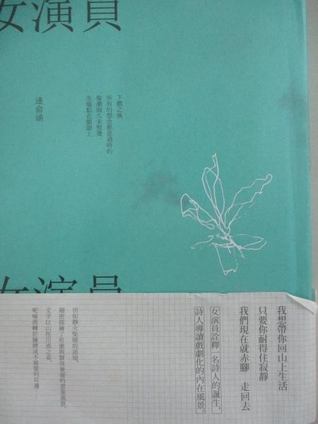 【書寶二手書T1/文學_BYM】女演員_連俞涵
