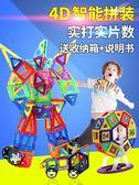純磁力片積木兒童吸鐵石玩具磁性磁鐵3-6-8周歲男孩散片拼裝益智『米菲良品』