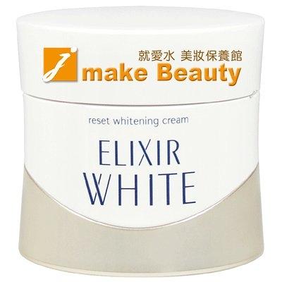《jmake Beauty 就愛水》SHISEIDO 資生堂 ELIXIR WHITE 淨白肌密活凝霜(40g)