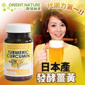 《歐瑞納美》薑黃哥(35顆/瓶)│日本沖繩發酵薑黃、獨家日本專利-限時超殺價