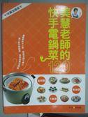 【書寶二手書T4/餐飲_XBY】美慧老師的快手電鍋菜120_林美慧
