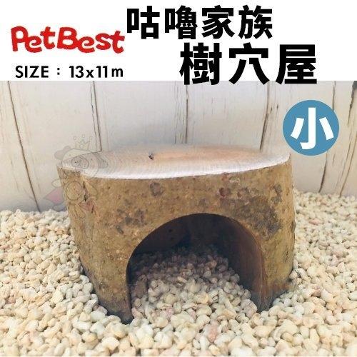 *WANG*PetBest 咕嚕家族-樹穴屋 小.躲藏小屋 倉鼠 黃金鼠 蜜袋鼯適用.鼠屋