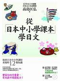 (二手書)從日本中小學課本學日文+習作本