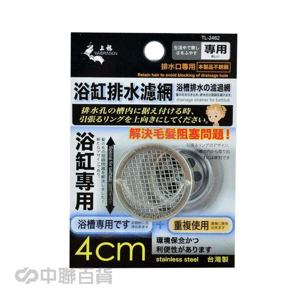 上龍浴缸排水濾網(4cm) TL-2462