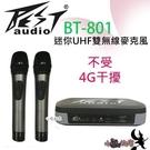 (BT-801)UHF雙無線手握麥克風‥便當盒造型小巧可愛 不受4G干擾
