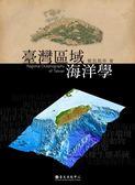 (二手書)臺灣區域海洋學