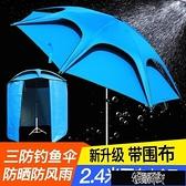 戶外釣魚傘雙層萬向22.4米遮陽防曬防雨防風釣傘黑膠釣魚大傘 3219 【快速出貨】