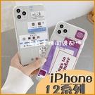 iPhone 12 Pro i12 Pro max iPhone 12 mini 標籤殼 日本 英文 透明手機殼 軟殼 保護套 氣囊防摔殼
