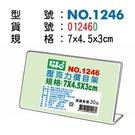 文具通NO.1246壓克力L型標示架 7x4.5x3cm