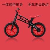 2-3-4歲兒童平衡車寶寶滑行滑步車小孩學步無腳踏自行車   新品全館85折