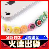 [24H 台灣現貨] 蘋果 iphone耳機孔防塵塞 水果 ii6s plus note5 紅米note2 z5