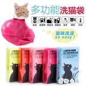 加厚貓咪洗澡剪指甲清耳朵防抓袋打針固定袋洗貓袋【奇趣小屋】