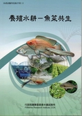 養殖水耕:魚菜共生