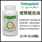 *King Wang*【410497】法國Vetoquinol威隆-愛樂健魚油中型犬用1000mg60顆/中瓶