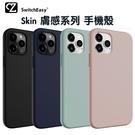 SwitchEasy Skin 膚感系列 手機殼 iPhone 12 Pro Max i12 mini 保護殼 防摔殼