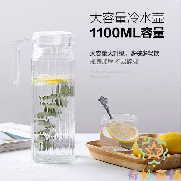 家用飲料扎壺水壺涼水杯玻璃冷水壺大容量涼水壺【奇妙商鋪】