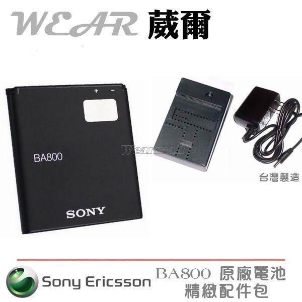 Sony BA800 原廠電池【配件包】Xperia S LT26i Xperia V LT25i Xperia VC LT25c Xperia SL LT26ii