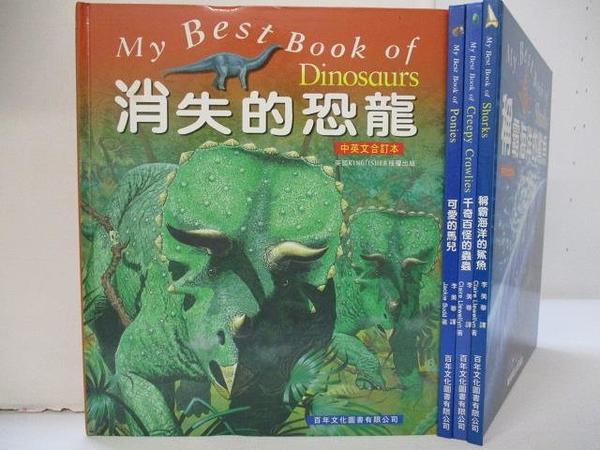 【書寶二手書T3/少年童書_J15】可愛的馬兒_千奇百塊的蟲蟲_消失的恐龍等_4本合售_附殼