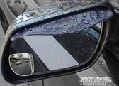 後視鏡 汽車盲區後視鏡小圓鏡子盲點360度無邊超清可調倒車反光輔助