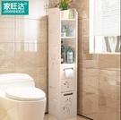 浴室收納架家浴室置物架落地衛生間收納櫃洗...