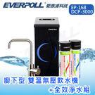 EVERPOLL 愛惠浦科技 廚下型 雙溫 無壓 飲水機 (EP-168)+ 全效能 淨水組 (DCP-3000)