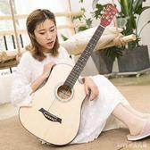 吉他 38寸民謠吉他初學者男女學生練習木吉它學生入門新手演奏LB3916【Rose中大尺碼】