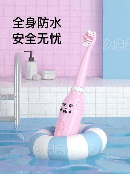 兒童電動牙刷充電式小孩3-6-8-10-12歲以上寶寶自動聲波U型 童趣屋