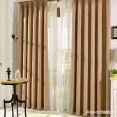 純色棉麻風窗簾 布料亞麻風現代簡約遮光1.5*2.7米高  BS21302『科炫3C』