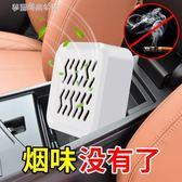 空氣淨化器 汽車內空氣凈化膏魔盒除臭凈味車用品消除甲醛煙味異味去除劑魔晶 夢露時尚女裝