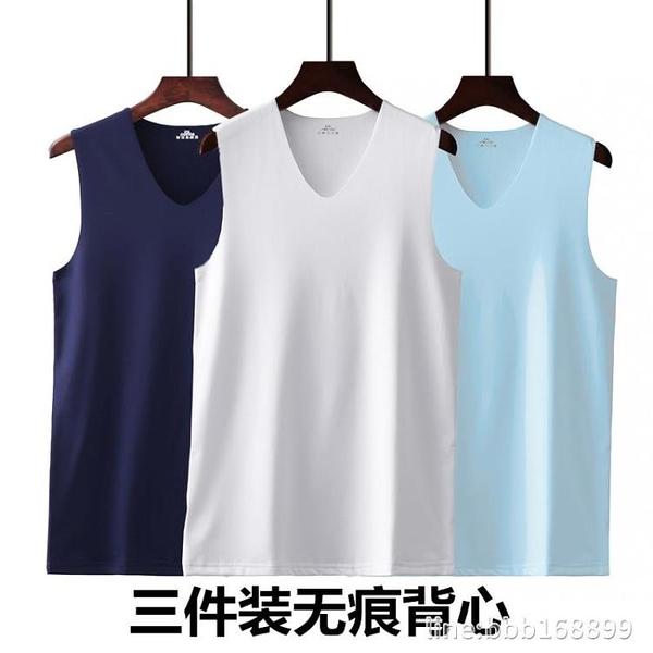 背心男 3件裝無痕冰絲背心男士莫代爾夏季薄款青年修身T恤速干內衣打底衫 城市科技