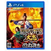 【預購】PS4 信長之野望 大志 with 威力加強版《中文版》預定11.29上市