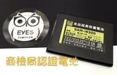 【金品防爆商檢局認證】頂級規格工藝適用三星GALAXY SIII S3 i9300 2050MAH 手機 電池 鋰電池