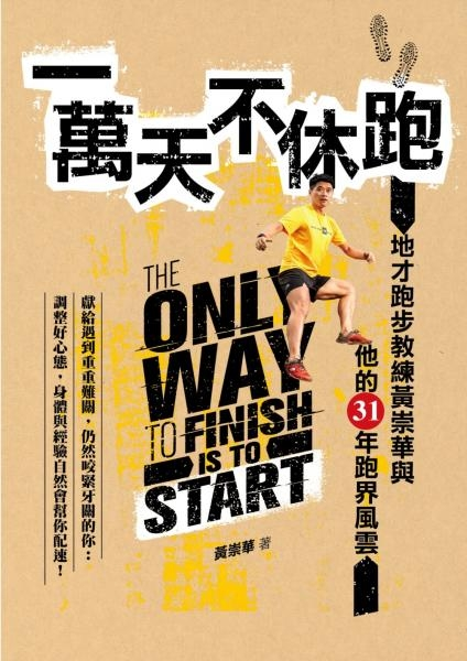 一萬天不休跑: 地才跑步教練黃崇華與他的31年跑界風雲【城邦讀書花園】