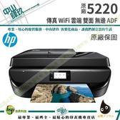 【狂降↘500+上網登錄送500】】HP OfficeJet 5220 All-in-One 商用噴墨多功能事務機