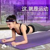 瑜伽墊初學者加寬加厚防滑跳舞墊防滑墊 潮流小鋪
