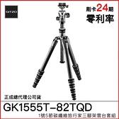 【德寶光學】Gitzo GK1555T-82TQD 1號五節 反折碳纖維腳架套組 總代理公司貨 分期零利率